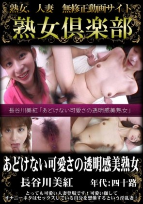 【無修正】 あどけない可愛さの透明感美熟女 長谷川美紅