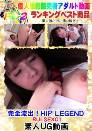 【無修正】 完全流出!HIP LEGEND RUI SEX01 早乙女○い