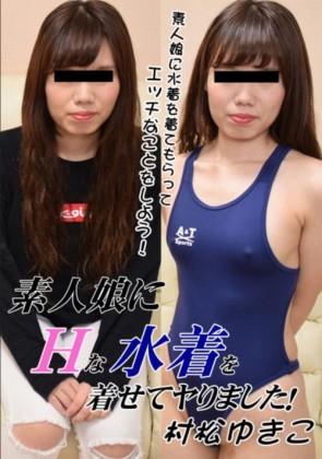 【無修正】 素人娘にエッチな水着を着せてヤりました!村松ゆきこ
