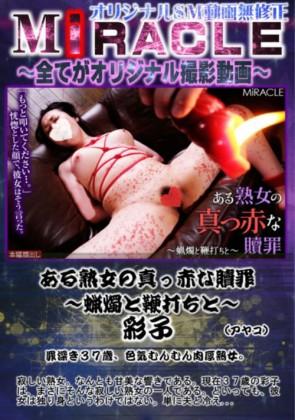 【無修正】 ある熟女の真っ赤な贖罪 蝋燭と鞭打ちと 彩子