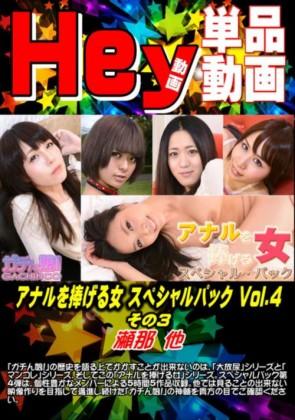 【無修正】 アナルを捧げる女 スペシャルパック Vol.4 その3