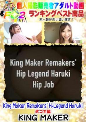 【無修正】 King Maker Remakers HーLegend Haruki 尻コキ編