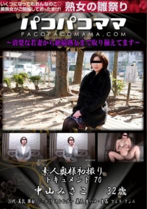 【無修正】 パコパコママ 素人奥様初撮りドキュメント Vol.70 中山みさこ