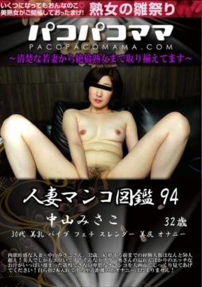 【無修正】 パコパコママ 人妻マンコ図鑑 Vol.94 中山みさこ