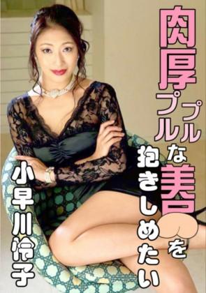 【無修正】 肉厚プルプルな美尻を抱きしめたい 小早川怜子
