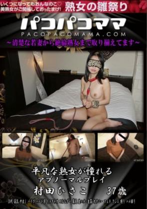 【無修正】 パコパコママ 平凡な熟女が憧れるアブノーマルプレイ  村田ひさこ