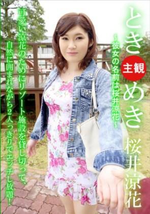 【無修正】 ときめき 彼女の名前は桜井涼花