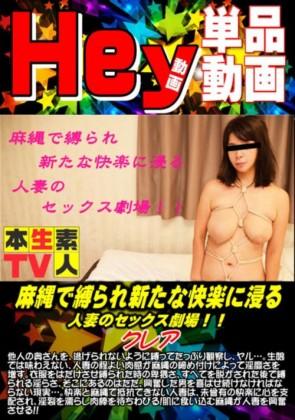 【無修正】 麻縄で縛られ新たな快楽に浸る人妻のセックス劇場!!クレア