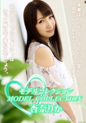 【無修正】 モデルコレクション 杏奈りか