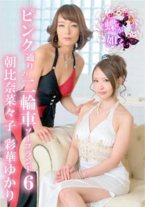【無修正】 蝶が如く ピンク通りの二輪車ソープランド Vol.6 朝比奈菜々子 彩華ゆかり