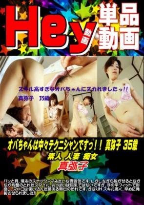 【無修正】 オバちゃんは中々テクニシャンですっ!! 真弥子 35歳