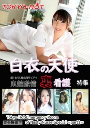 【無修正】 東熱激情 白衣の天使裏看護特集 part1