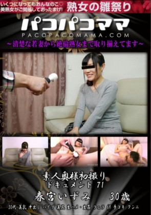 【無修正】 パコパコママ 素人奥様初撮りドキュメント Vol.71  春宮いずみ