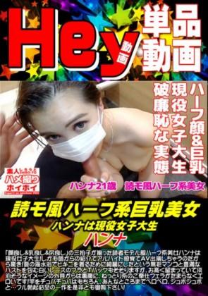 【無修正】 読モ風ハーフ系巨乳美女 ハンナは現役女子大生 ハンナ