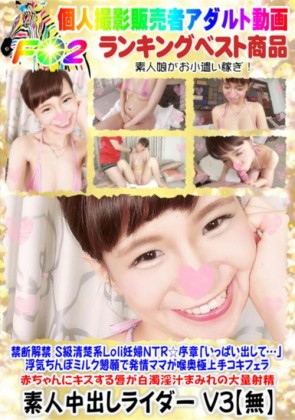 【無修正】 S級清楚系Loli妊婦NTR☆序章「いっぱい出して…」