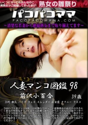 【無修正】 パコパコママ 人妻マンコ図鑑 Vol.98 前沢小百合