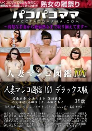 【無修正】 パコパコママ 人妻マンコ図鑑 Vol.100 デラックス版