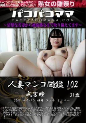 【無修正】 パコパコママ 人妻マンコ図鑑 Vol.102 成宮瞳