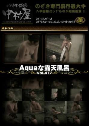 【無修正】 Aquaな露天風呂 Vol.417