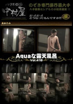 【無修正】 Aquaな露天風呂 Vol.418