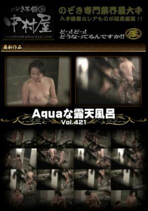 【無修正】 Aquaな露天風呂 Vol.421