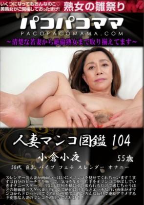 【無修正】 パコパコママ 人妻マンコ図鑑 Vol.104