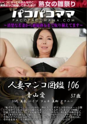 【無修正】 パコパコママ 人妻マンコ図鑑 Vol.106 青山愛