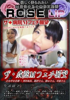 【無修正】 ザ・病院Mフェチ願望