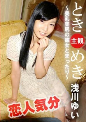 【無修正】 ときめき 美乳美尻の彼女とまったり 浅川ゆい