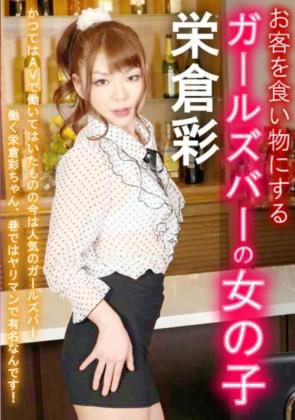 【無修正】 お客を食い物にするガールズバーの女の子 栄倉彩