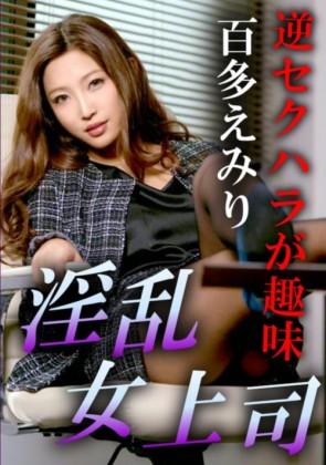 【無修正】 逆セクハラが趣味の淫乱女上司 百多えみり