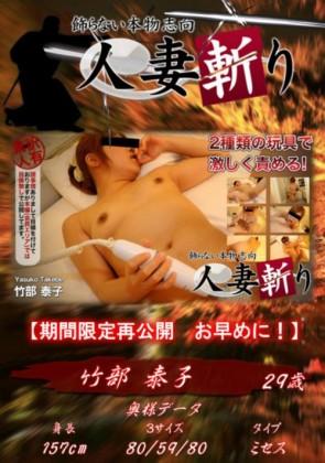 【無修正】 人妻斬り 2種類の玩具で激しく責める! 竹部泰子