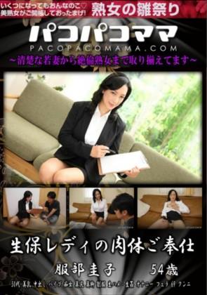 【無修正】 パコパコママ 生保レディの肉体ご奉仕 服部圭子