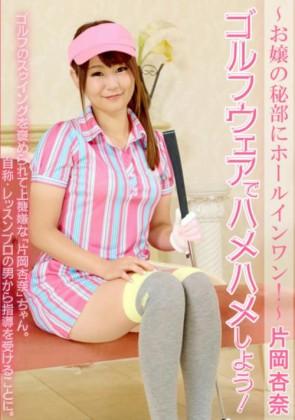 【無修正】 ゴルフウェアでハメハメしよう! お嬢の秘部にホールインワン! 片岡杏奈