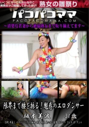【無修正】 パコパコママ 限界まで腰を振る!魅惑のエロダンサー 坂本美波