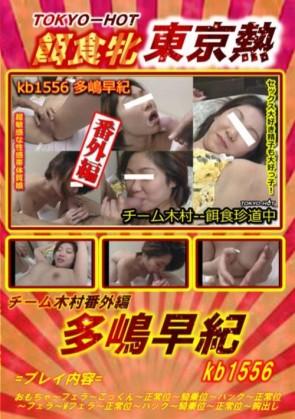 餌食珍道中 Vol.1556 多嶋早紀