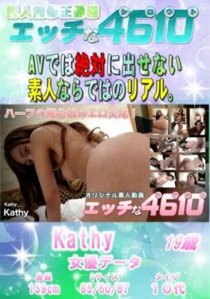 エッチな4610  Kathy