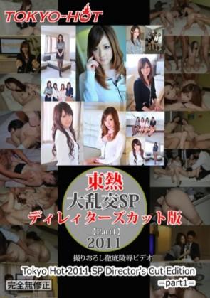 大乱交SP2011ディレィターズカット版 part.1
