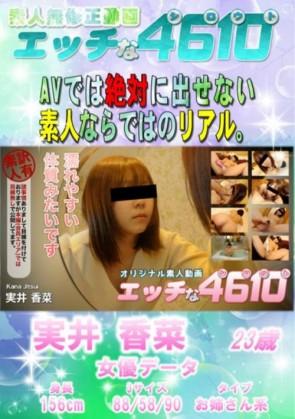 エッチな4610 実井香菜