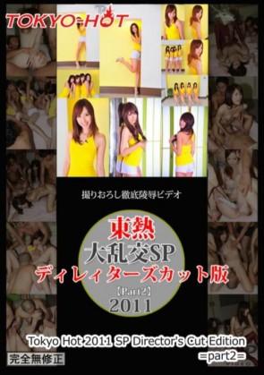 大乱交SP20011ディレィターズカット版 part.2