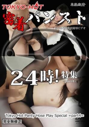 東熱激情 密着パンスト24時!特集 part.4