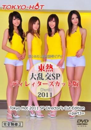 大乱交SP2011ディレィターズカット版 part.3