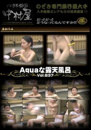Aquaな露天風呂 Vol.637