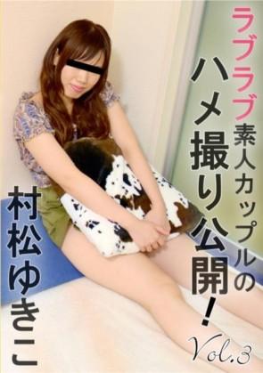 ラブラブ素人カップルのハメ撮り公開!Vol.3 村松ゆきこ