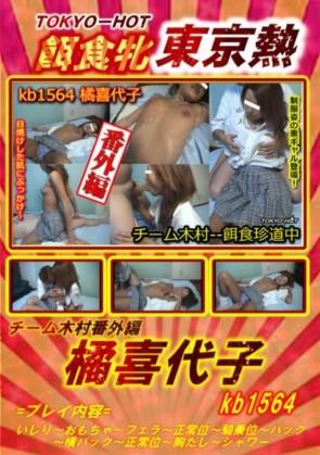 餌食珍道中 Vol.1564 橘喜代子