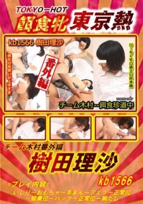 餌食珍道中 Vol.1566 樹田理沙