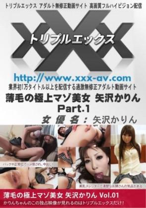 薄毛の極上マゾ美女 矢沢かりん Vol.01 矢沢かりん