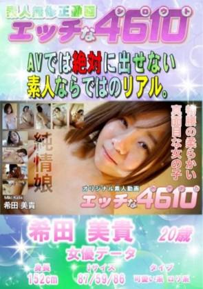 エッチな4610 希田美貴