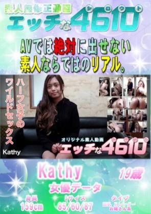 エッチな4610 Kathy 19歳