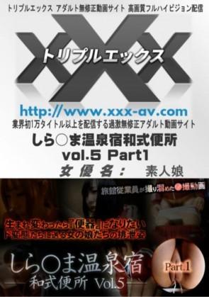 しら○ま温泉宿和式便所 vol.5 Part1